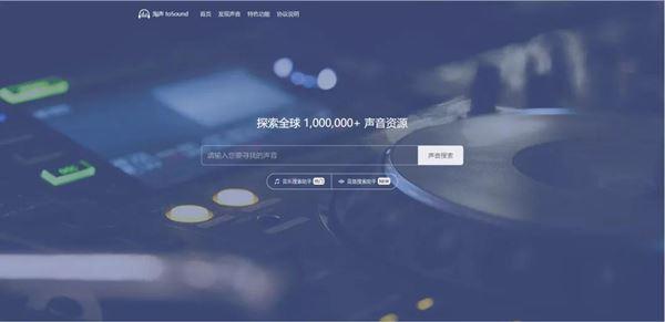 淘声网_全球100万+声音资源供你搜索下载
