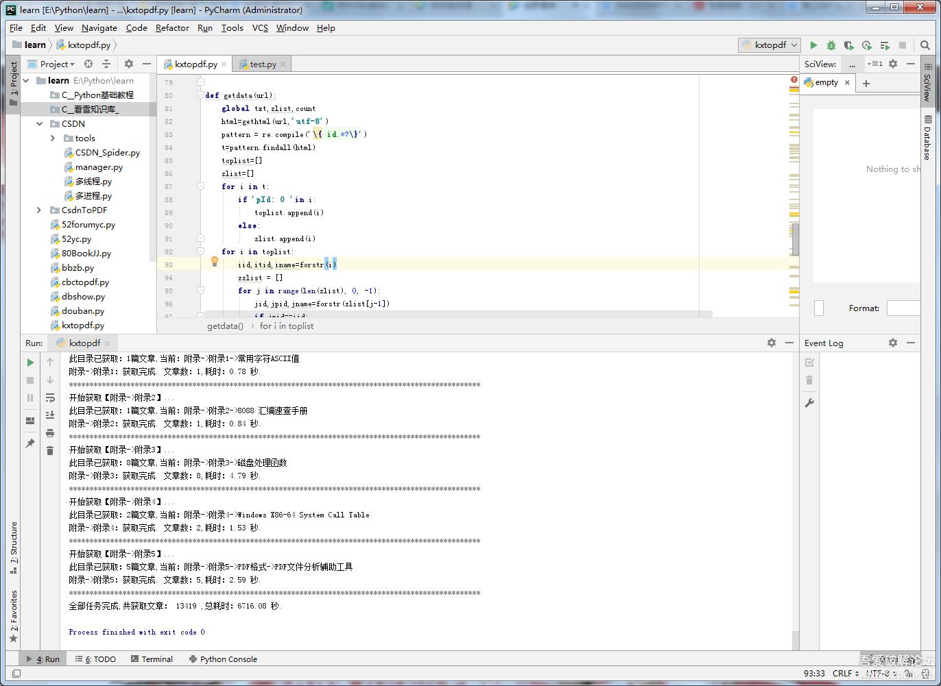 Python爬取看雪学院1W+资料库