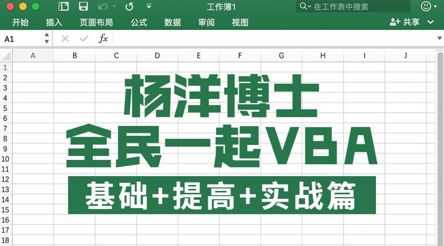 全民一起VBA基础+提高+实战
