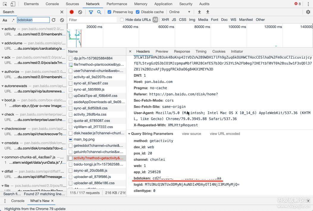 [Python] 批量读取excel百度链接转存到自己的百度网盘