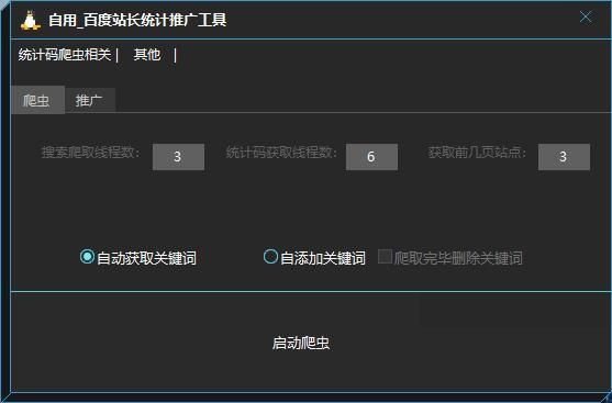 百度推广引流UA访客开源