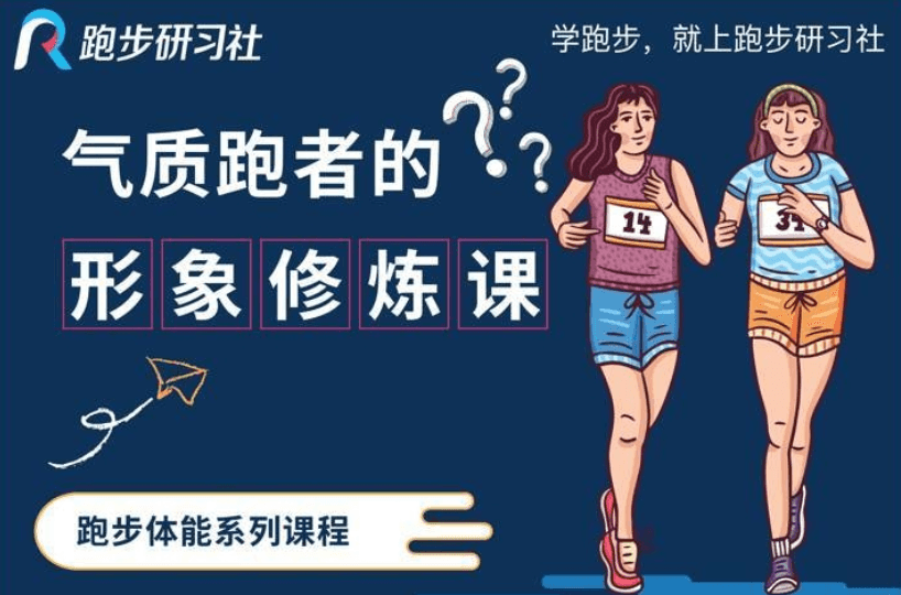 10节气质跑者的形象修炼课
