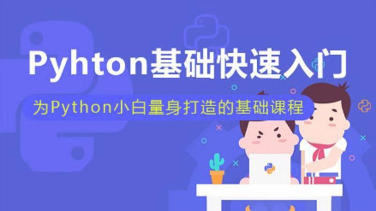 小白也能听懂的Python课
