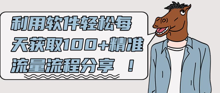 QQ群流量被抛弃了?利用软件轻松每天获取100+精准流量流程分享 !【视频教程】