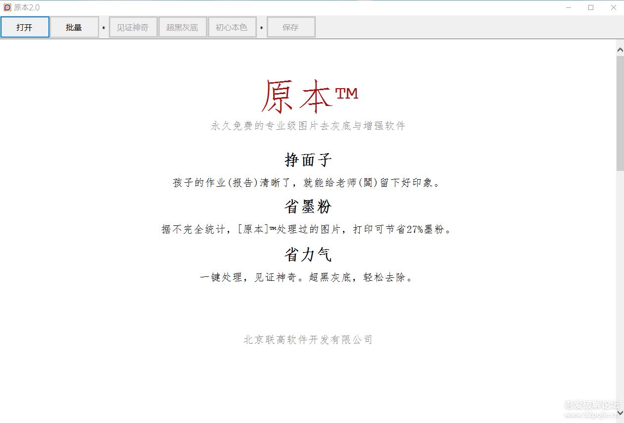 [Windows] 原本2.0来了,永久免费的专业级图片漂白软件