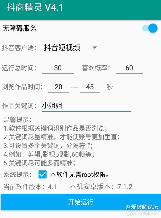 [Android] 【Autojs】最新版抖商精灵源码