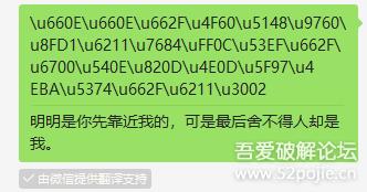 微信翻译通讯软件